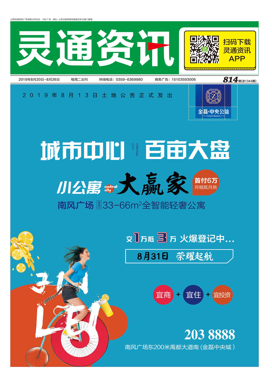《灵通资讯》8月20日-8月26日电子刊