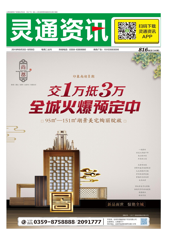 《灵通资讯》9月3日-9月9日电子刊