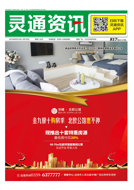 《灵通资讯》9月10日-9月16日电子刊